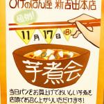 ⭐︎芋煮会 11月17日⭐︎
